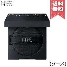 【送料無料】NARS ナーズ ナチュラルラディアント ロングウェア クッションファンデーション ケース