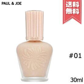 【送料無料】PAUL&JOE ポール&ジョー モイスチュアライジング ファンデーション プライマー S #01 SPF15 PA+ 30ml