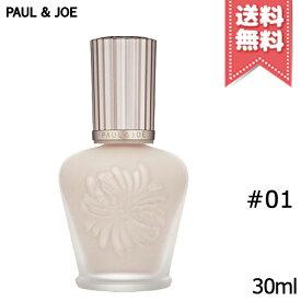 【送料無料】PAUL & JOE ポール&ジョー ラトゥー エクラ ファンデーション プライマー N #01 SPF20 PA++ 30ml