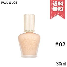 【送料無料】PAUL & JOE ポール&ジョー プロテクティング ファンデーション プライマー #02 SPF50 PA++++ 30ml ※2020年3月 新発売
