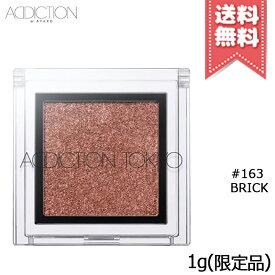 【送料無料】ADDICTION アディクション ザ アイシャドウ L #163 Brick ※限定品 1g
