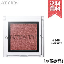 【送料無料】ADDICTION アディクション ザ アイシャドウ L #168 Laterite ※限定品 1g