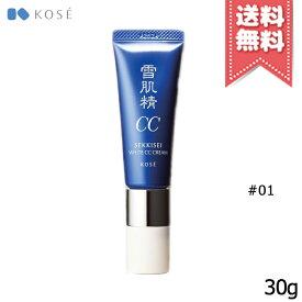 【送料無料】KOSE コーセー 雪肌精 ホワイト CCクリーム #01 LIGHT OCHRE SPF50+/PA++++ 30g
