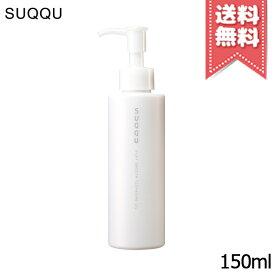 【宅配便送料無料】SUQQU スック シルキィ スムース クレンジング オイル 150ml