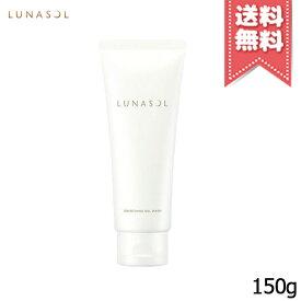【送料無料】LUNASOL ルナソル スムージングジェルウォッシュ 150g