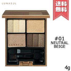 【送料無料】LUNASOL ルナソル スリーディメンショナル アイズ #01 Neutral Beige ナチュラルベージュ 4g