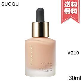 【送料無料】SUQQU スック ヌード ウェア リクイド EX #210 SPF30 PA+++ 30ml