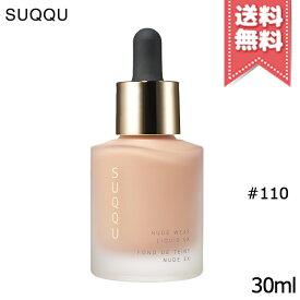 【送料無料】SUQQU スック ヌード ウェア リクイド EX #110 SPF30 PA+++ 30ml