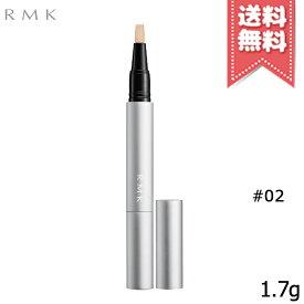 【送料無料】RMK ルミナス ペンブラッシュコンシーラー #02 SPF15 PA++ 1.7g