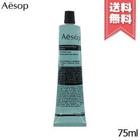【送料無料】Aesop イソップ レバレンス ハンドバーム 75ml