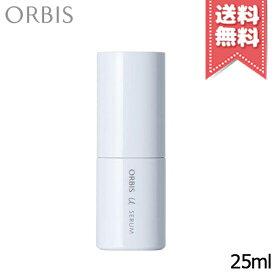 【送料無料】ORBIS オルビス オルビスユー セラム 25ml