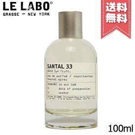 【宅配便送料無料】LE LABO ル ラボ サンタル33 オードパルファム 100ml