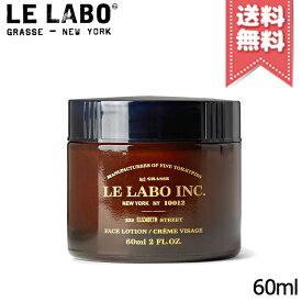 【宅配便送料無料】LE LABO ル ラボ メンズグルーミング フェイスローション 60ml