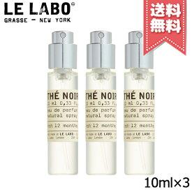 【宅配便送料無料】LE LABO ル ラボ テ ノワール 29 トラベルチューブス 10mlX3