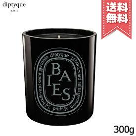 ★ポイント10倍 【宅配便送料無料】diptyque ディプティック カラーキャンドル ベ 300g