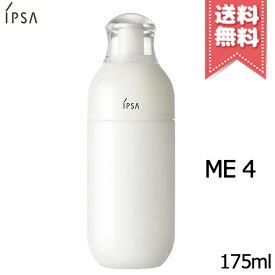 【宅配便送料無料】IPSA イプサME 4 175ml