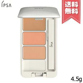 【送料無料】IPSA イプサ クリエイティブコンシーラーe 4.5g