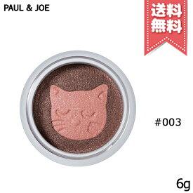 【送料無料】PAUL & JOE ポール&ジョー スパークリングアイカラーリミテッド #003 6g ※限定