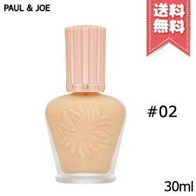 【2021年9月1日新発売・送料無料】PAUL&JOE ポール&ジョー モイスチュアライジング ファンデーション プライマー #02 SPF15 PA+ 30ml