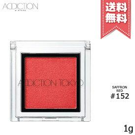 【送料無料】ADDICTION アディクション ザ アイシャドウ L #152 Saffron Red ※限定