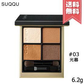 【送料無料】SUQQU スック シグニチャー カラー アイズ #03 光暮 -HIKARIGURE 6.2g