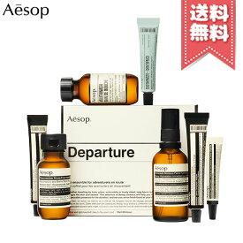 【宅配便送料無料】Aesop イソップ デパーチャー トラベルキット