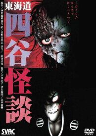 東海道 四谷怪談 このうらみはらさでおくべきか…/DVD/SVBP-91
