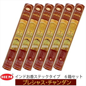 世界で一番売れているお香 HEM社 プレシャス・チャンダン ステックタイプ 1箱20本入り6箱セット【送料無料】