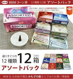 お香 コーン香 世界で愛されるHEM社の香り 12種類の大人気の香りをアソートしました、セット価格でお買い得。(記念日 プレゼント お誕生日 女性 男性 クリスマス )
