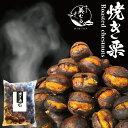 有機栽培 焼き栗 1kg 和栗品種 焼き栗 栗 独自圧力製法 送料無料 無添加 砂糖不使用 栗 くり お取り寄せ お土産 …