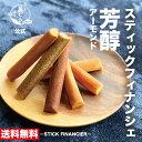スティックフィナンシェ 6本入り 送料無料 芳醇 フィナンシェ 洋菓子 ちょっとした 贈り物 プレゼント バレ…