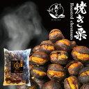 有機栽培 焼き栗 1kg 和栗品種 焼き栗 栗 独自圧力製法 送料無料 無添加 砂糖不使用 栗 くり お取り寄せ お土産 送料…