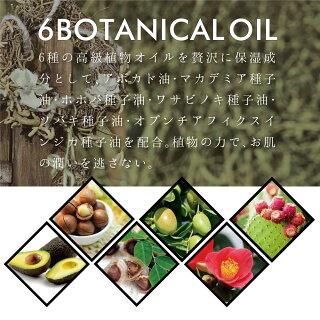 ボタニカルオイル