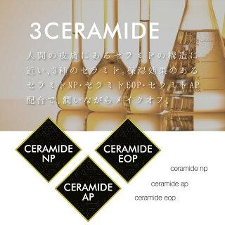 3種のセラミド
