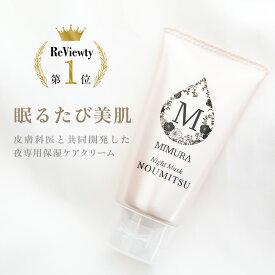ナイトクリーム 乾燥 化粧品 ミムラ ナイトマスク NOUMITSU 48g MIMURA スキンケアソープ付 乾燥肌 うるおい ラベンダー アスタキサンチン コラーゲン ヒアルロン酸 コンドロイチン ワセリン ハリ ツヤ 透明感 日本製