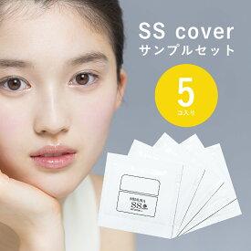 サンプル ポイント消化 試供品 5個入り 化粧下地 毛穴 防止 下地 化粧崩れ ミムラ スムーススキンカバー SSカバー MIMURA 日焼け止め 透明感 素肌感 メイク下地 カバー シミ シワ そばかす UV SPF 日本製