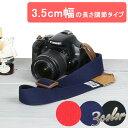 カメラストラップ mi-na ミーナ 【3.5cm幅フリータイプ】 /帆布カメラストラップ