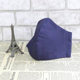 (男性用) ポケット付き♪ 3重構造の立体マスク / ネイビーリネン