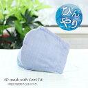 (女性用)ウォータークールクロスの涼感立体マスク 洗える 布マスク 日本製 /モダールシルクブルー
