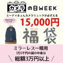 ミラーレス用 カメラの日WEEK福袋 15000円【送料無料】