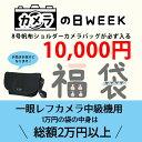 一眼レフカメラ中級機用 カメラの日WEEK福袋 10000円【送料無料】