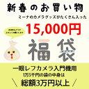 一眼レフカメラ入門機用 福袋 15000円【送料無料】