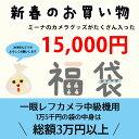 一眼レフカメラ中級機用 福袋 15000円【送料無料】