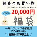 一眼レフカメラ中級機用 福袋 20000円【送料無料】