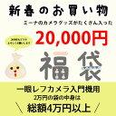 一眼レフカメラ入門機用 福袋 20000円【送料無料】