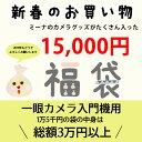 一眼カメラ入門機用 福袋 15000円【送料無料】