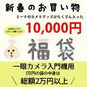一眼カメラ入門機用 福袋 10000円【送料無料】
