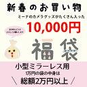 小型ミラーレス用 福袋 10000円【送料無料】