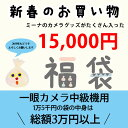 一眼カメラ中級機用 福袋 15000円【送料無料】