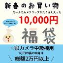 一眼カメラ中級機用 福袋 10000円【送料無料】